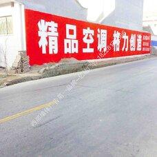 手绘墙体广告,喷绘墙体广告,喷绘制作,刷墙广告