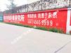 自贡户外广告广元涂料墙体写字广告自贡刷墙广告影响
