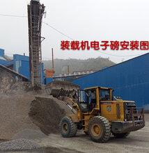 郑州装载机电子磅铲车磅防超载安全可靠