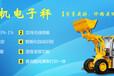 格尔木装载机电子秤多少钱西宁铲车秤厂家安装安全可靠