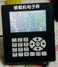 2017年郴州铲车电子磅产品新升级湖南安装装载机秤厂家