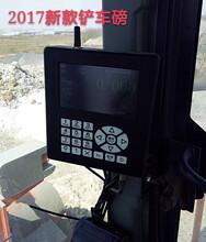 抚顺铲车安装电子磅辽宁装载机电子秤衡器厂家上门安装