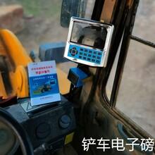 登封鏟車電子磅安裝鄭州裝載機秤價格洛陽鏟車磅稱霍爾衡器廠圖片