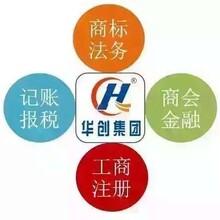 深圳市华创集团提供商标注册服务