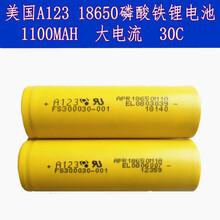 全新18650高倍率锂电池15C大电流1300MAH1500MAH电动工具电摩电池