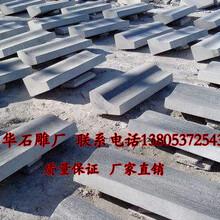 路牙石价格路侧石制作厂家路缘石多少钱一米?图片