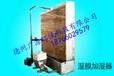 工业加湿器厂家广源环保专业生产湿膜加湿器行业领先