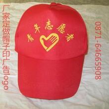 昆明广告帽实体大工厂,昆明广告帽印LOGO,精致做工