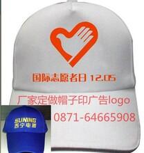昆明帽子厂家直销、昆明广告帽子厂家批发、昆明帽子价格图片