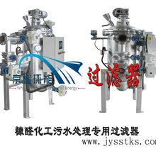 精细化工管道反冲洗刷式过滤器图片