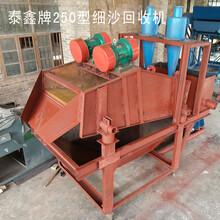 专业制造尾矿回收机细沙回收机图片