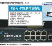 南阳邓州辰薇安防监控专用POE交换机、网线、免熔光纤