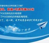 南阳邓州辰薇安防科技专业高清网络摄像头批发、监控POE交换机批发