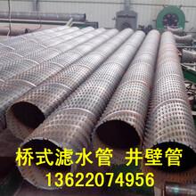 内蒙古深水井饮用水井专用219螺旋桥式滤水管