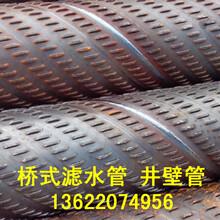 供应包头219打井专用螺旋桥式滤水管花管水过滤器滤水管