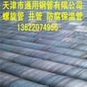 供应深水井饮用水井地热井专用螺旋焊钢管