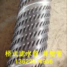 厂家直销DN300螺旋桥式滤水管生产工艺