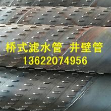 江苏南京降水工程专用273桥式滤水管降水管