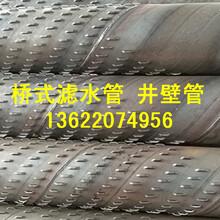 北京中铁三局地铁降水工程专用325螺旋桥式滤水管