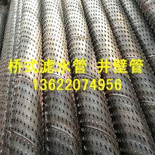 甘肅蘭州濾水管廠家專業生產DN300橋式濾水管圖片