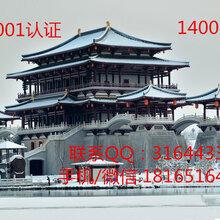陕西ISO9000认证西安ISO9001认证费用低服务好