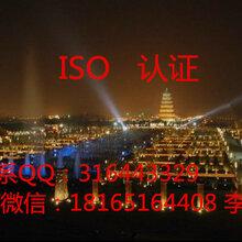 咸阳ISO认证ISO9001认证