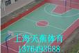 专业提供上海塑胶篮球场现货供应包工包料塑胶跑道铺设