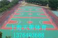 塑胶篮球场上海塑胶篮球场承包价格