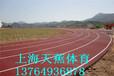 上海天蕉体育sj-13mm专业南汇塑胶跑道包工包料专业承包