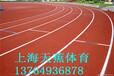 杭州塑胶跑道承包包工包料