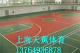 金华塑胶篮球场施工公司