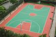 淳安塑胶篮球场施工承接