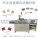 厂家直销汽车连接器自动组装机江苏连接器自动化设备