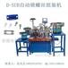 供应高品质D-SUB自动锁螺丝组装机广东电脑连接器自动化设备