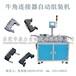 供应高效率牛角连接器自动组装机东莞非标自动机厂家