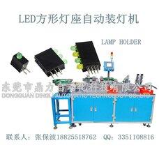 方形灯座自动装灯机,自动装灯机厂家,LED灯套自动组装机,LED灯座自动装灯机