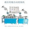 厂家直销液压铰链自动组装机东莞自动化领导品牌