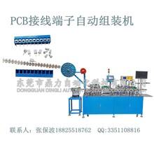 东莞自动化领导品牌PCB接线端子自动组装机厂家