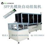 供应高速SFP光模块非标自动组装设备