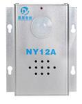 银行商场地铁语音提示器语音人体感应器NY12A图片