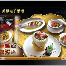 南宁餐饮点餐系统,餐饮收银软件,餐饮微信点餐系统
