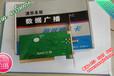 清华永新NDB-PS22全国中小学现代远程教育数据接收卡永新数据卡