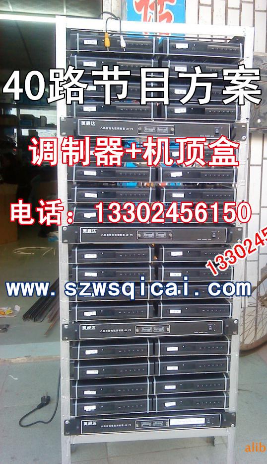 40套电视节目方案有线电视前端设备内含调制器放大器机顶盒等配套
