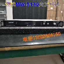 迈威光发射机MW-AMTX-5130有线电视1550NM直调光发射机