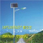 湖南长沙农村太阳能路灯厂家长沙锂电池太阳能路灯价格图片