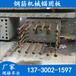 預應力鋼筋錨固裝置及錨固方法與流程