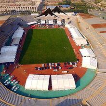 鄂爾多斯帳篷、體育活動篷房、大篷等專業品質行業首選圖片