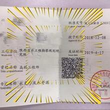 2020年陕西省中高级职称评审条件及晋升流程通知图片