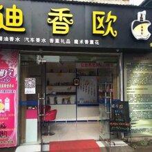 合肥市散装香水批发厂家精油香水批发加盟开香水吧能赚钱吗潍坊市有批发散装香水的吗