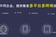 企业邮箱腾讯邮箱PC网站建设移动微官网手机移动web开发